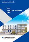 STCサービステクニカルセンター